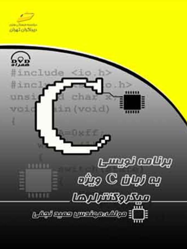 برنامه نویسی به زبان C ویژه میکروکنترلرها