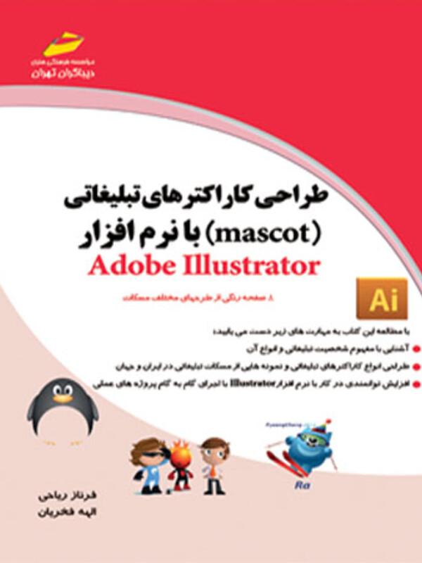 طراحی کاراکترهای تبلیغاتی (mascot ) با نرم افزار Adobe Illustrator