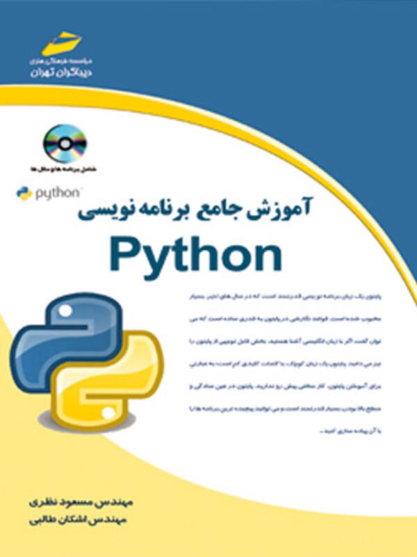 آموزش جامع برنامه نویسی پایتون Python ( همراه CD )