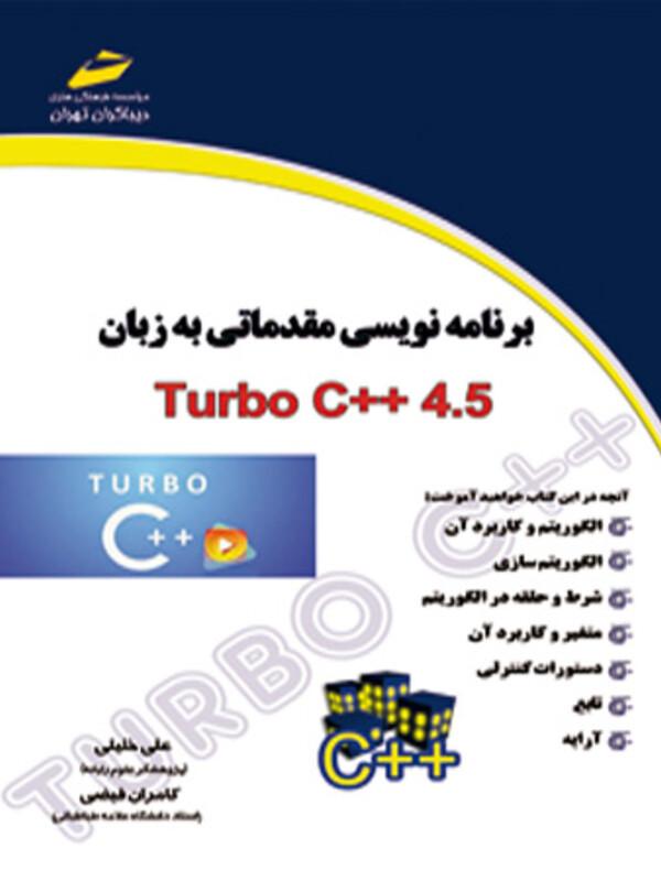 برنامه نویسی مقدماتی به زبان Turbo C++ 4.5
