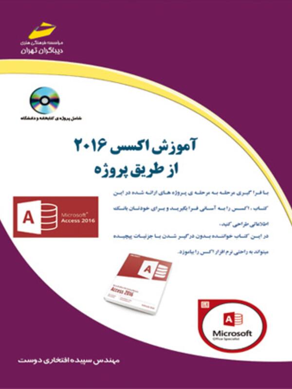 آموزش اکسس 2016 از طریق پروژه ( همراه CD )