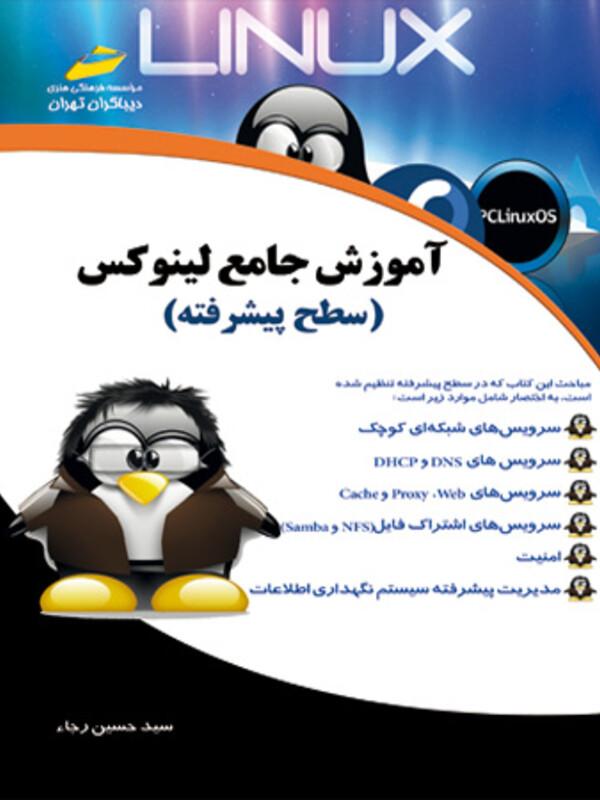 آموزش جامع لینوکس ( سطح پیشرفته )