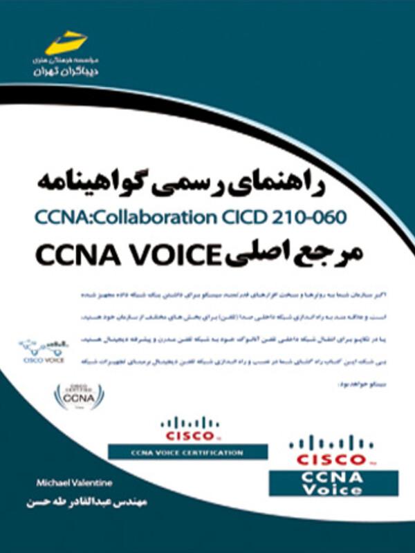 راهنمای رسمی گواهینامه CCNA Collaboration CICD 210-060 _ مرجع اصلی  سی سی ان ای وویس CCNA VOICE