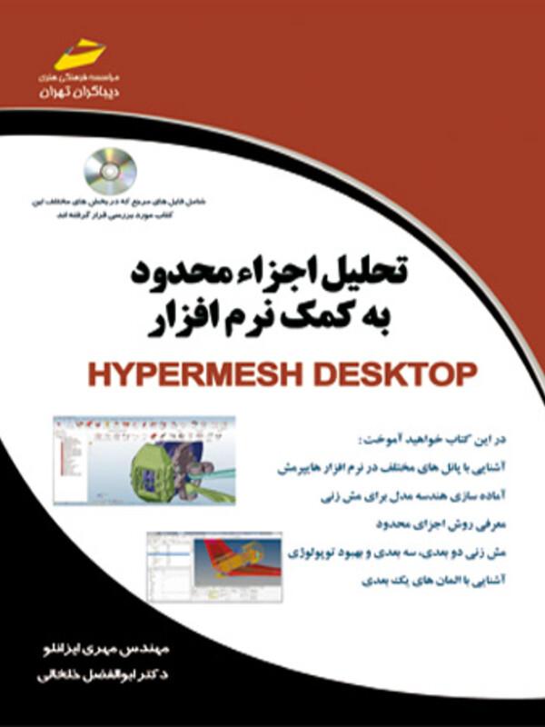 تحلیل اجزاء محدود به کمک نرم افزار Hyper mesh Desktop ( همراه CD )
