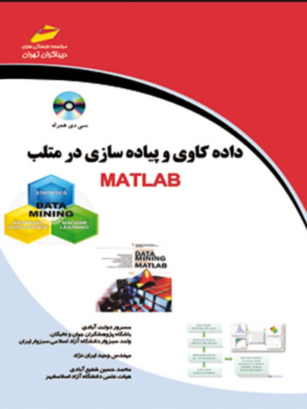 داده کاوی و پیاده سازی در متلب matlab ( همراه CD)