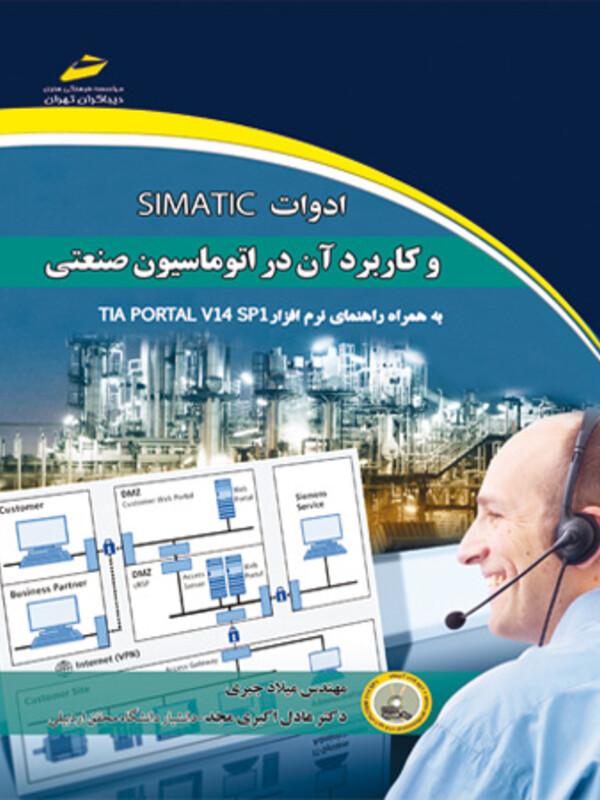 ادوات SIMATIC و کاربرد آن در اتوماسیون صنعتی