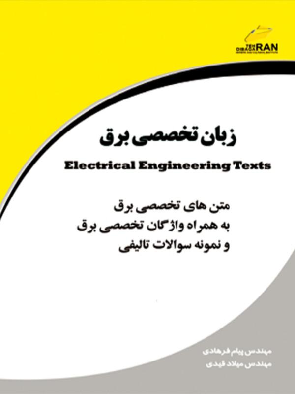 زبان تخصصی برق