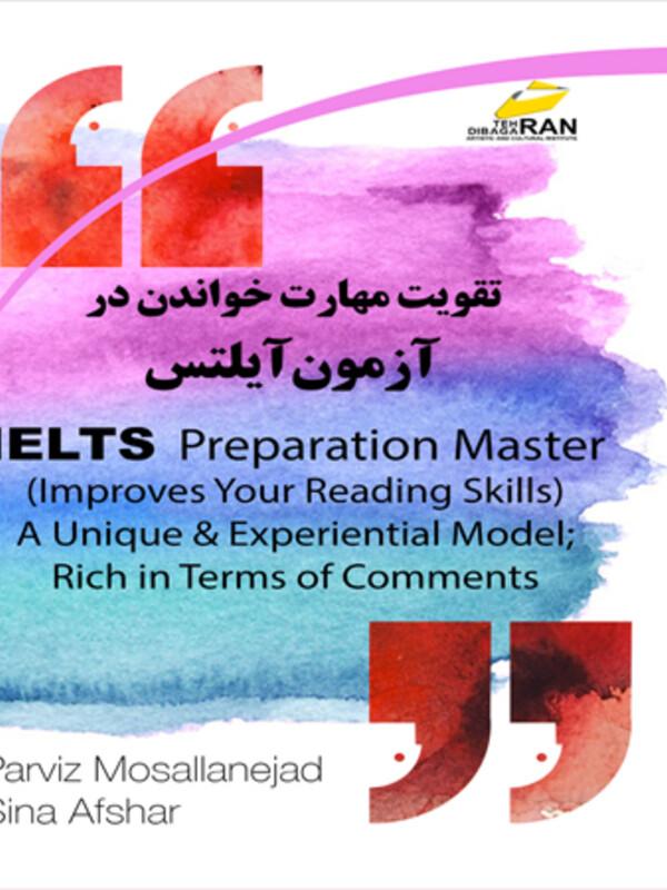 تقویت مهارت خواندن در آزمون آیلتس IELTS