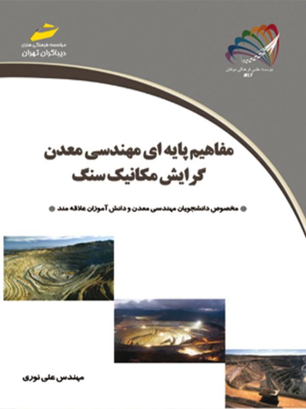 مفاهیم پایه ای مهندسی معدن گرایش مکانیک سنگ