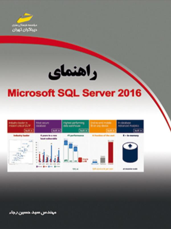 راهنمای Microsoft SQL Server 2016