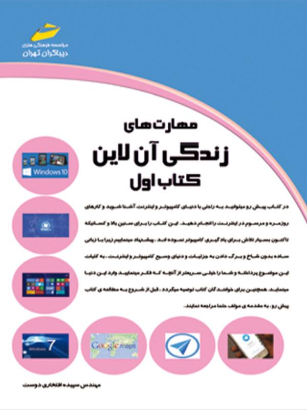 مهارت های زندگی آنلاین online (کتاب اول)