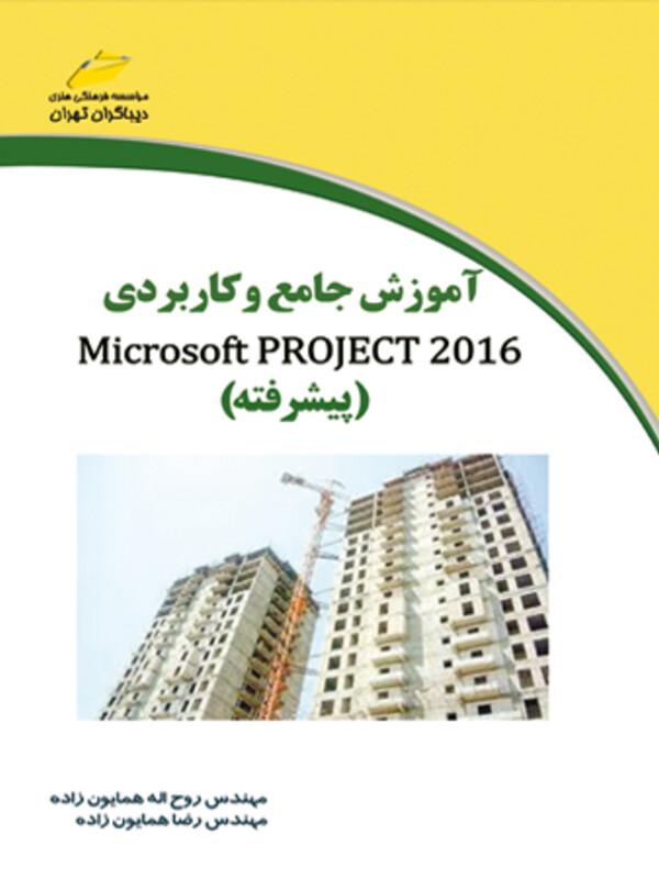 آموزش جامع و کاربردی  2016 Microsoft Project (پیشرفته)