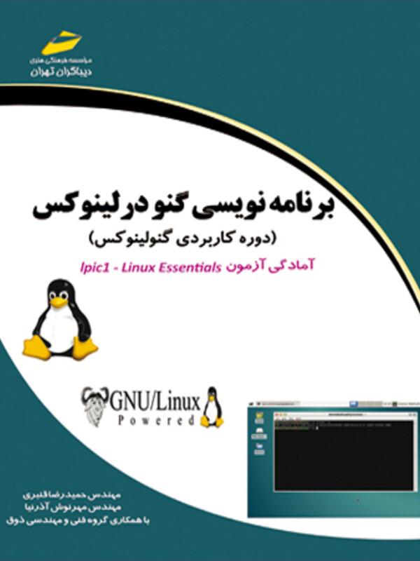 برنامه نویسی گنو در لینوکس ( دوره کاربردی گنو لینوکس )
