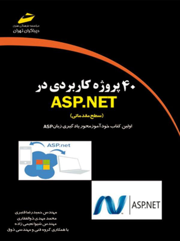 40 پروژه کاربردی در ASP.NET ( سطح مقدماتی )