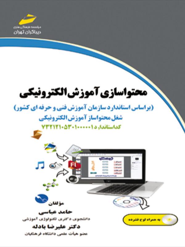 محتوا سازی آموزش الکترونیکی (همراه DVD )