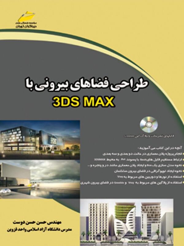 طراحی فضاهای بیرونی با 3DS MAX