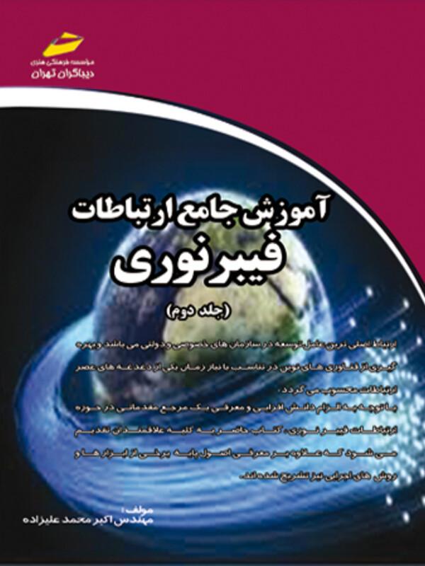 آموزش جامع ارتباطات فیبر نوری ( جلد دوم )