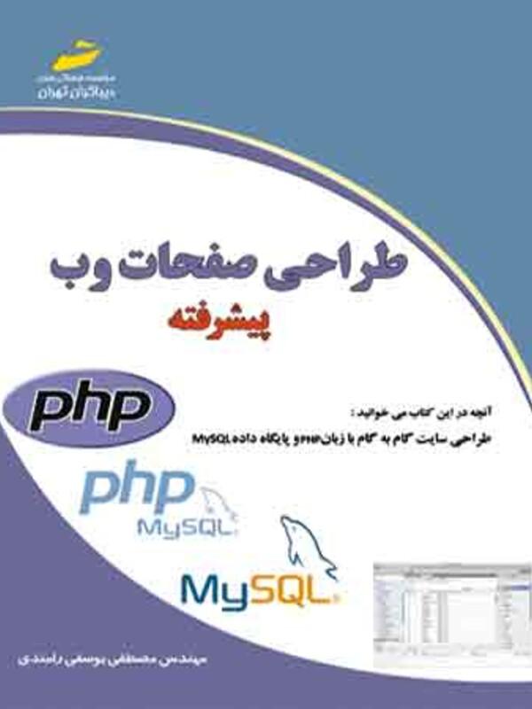 طراحی صفحات وب web پیشرفته (جدید)