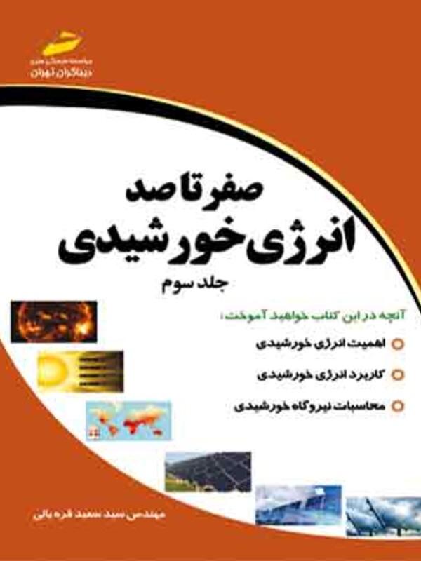 صفر تا صد انرژی خورشیدی ( جلد سوم )
