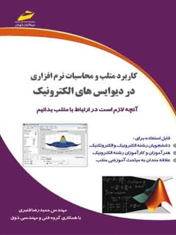 کاربرد متلب و محاسبات نرم افزاری در دیوایس های الکترونیک