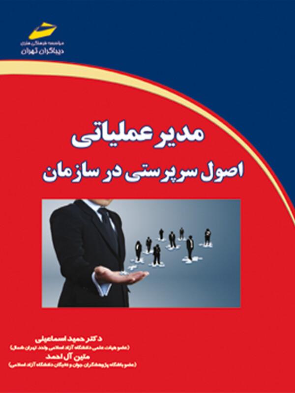 مدیر عملیاتی ( اصول سرپرستی در سازمان )