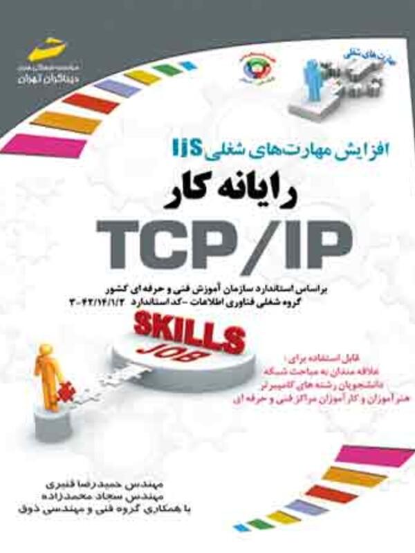 رايانه كار TCP/IP
