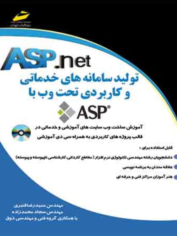 تولید سامانه های خدماتی و کاربردی تحت وب با  ای اس پی دات نت ASP.net