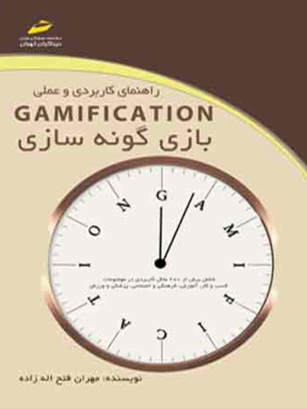 راهنمای کاربردی و عملی GAMIFICATION بازی گونه سازی