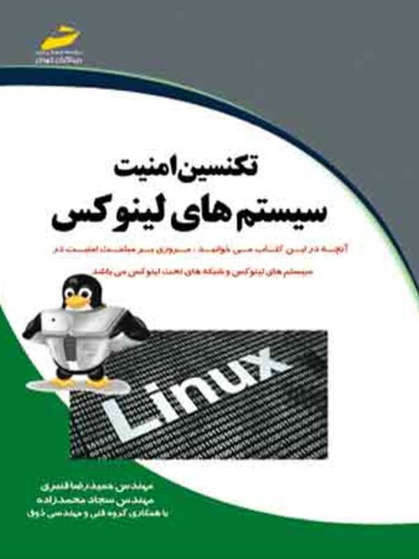 تکنسین امنیت سیستم های لینوکس