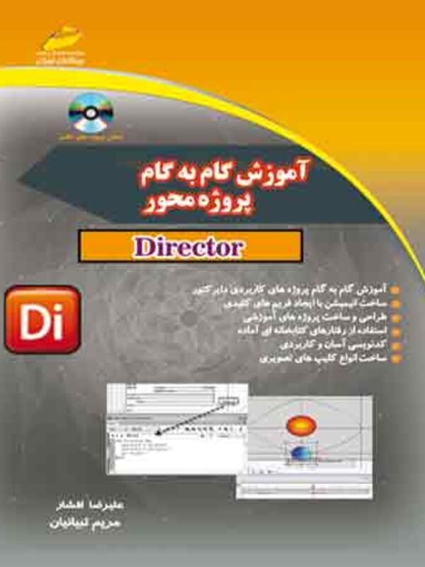آموزش گام به گام پروژه محور director