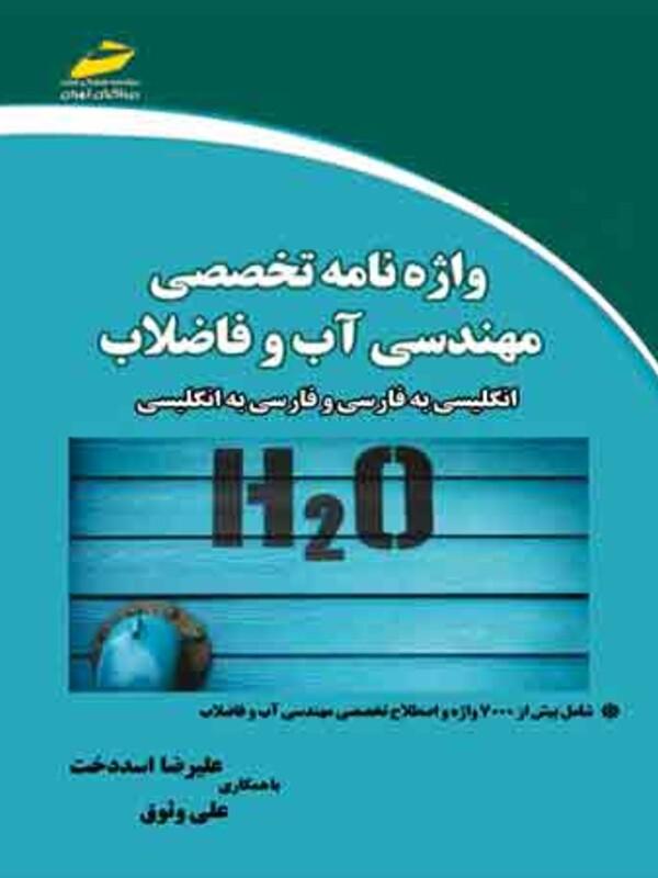 واژه نامه تخصصی مهندسی آب و فاضلاب-انگلیسی  به فارسی و فارسی به انگلیسی