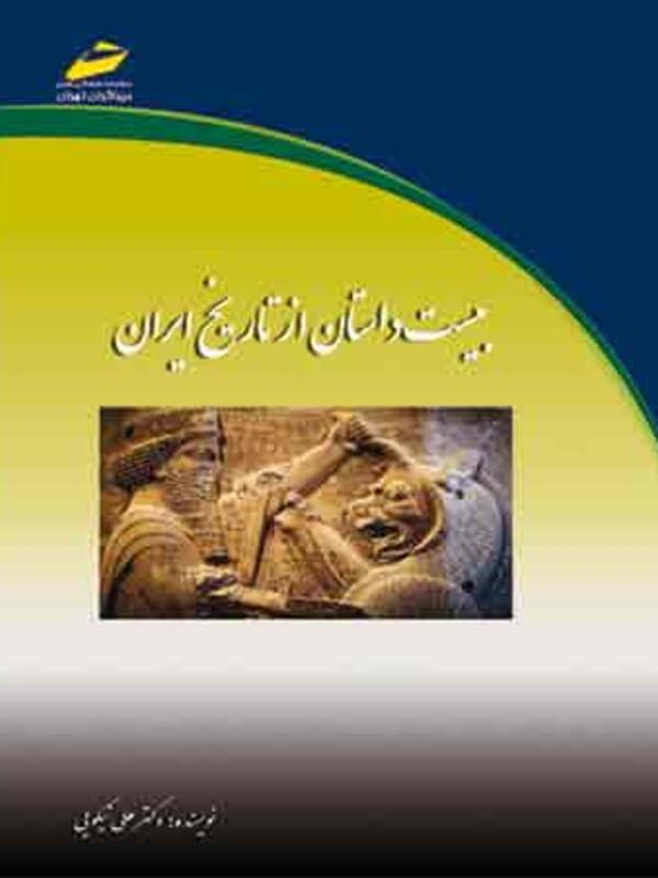 بیست داستان از تاریخ ایران