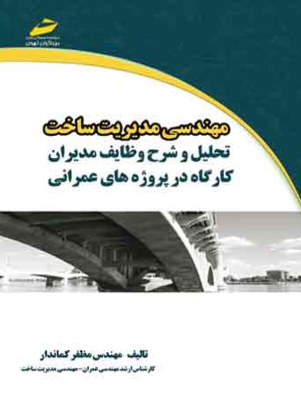 مهندسی مدیریت ساخت (تحلیل وشرح وظایف مدیران در کارگاه پروژه های عمرانی –پیمانکار )
