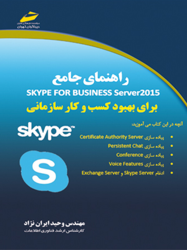 راهنمای جامع اسکایپ skype for business server 2015 ( برای بهبود کسب و کار سازمانی )