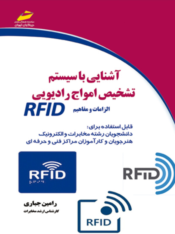 آشنایی با سیستم تشخیص امواج رادیویی RFID الزامات و مفاهیم