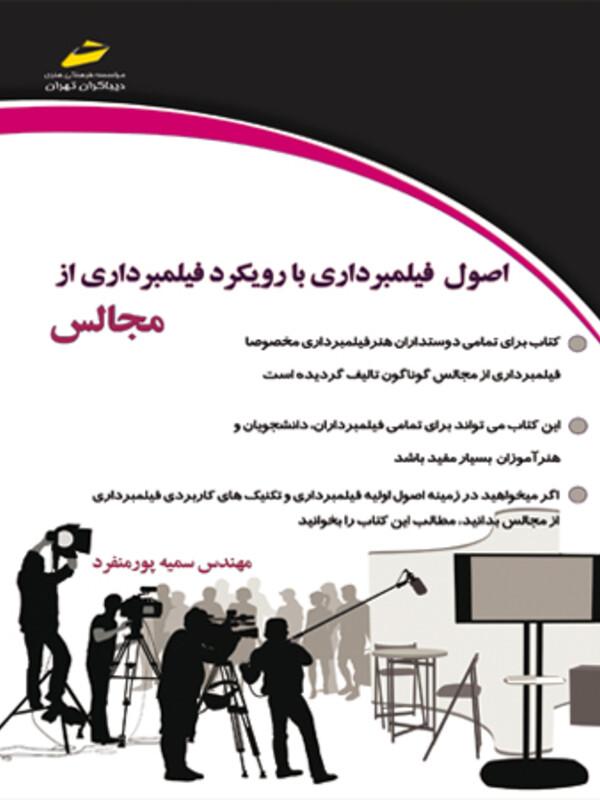 اصول فیلمبرداری با رویکرد فیلمبرداری از مجالس ( مورد تایید جشنواره رشد )