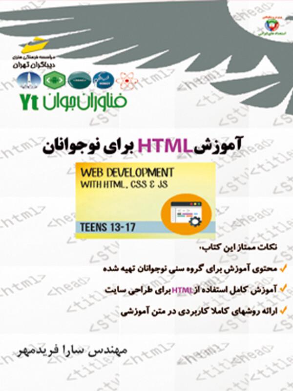 فناوران جوان _آموزش HTML برای نوجوانان