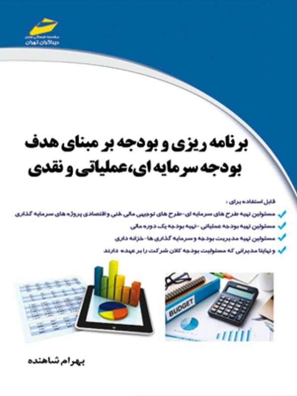برنامه ریزی و بودجه بر مبنای هدف بودجه سرمایه ای ، عملیاتی و نقدی