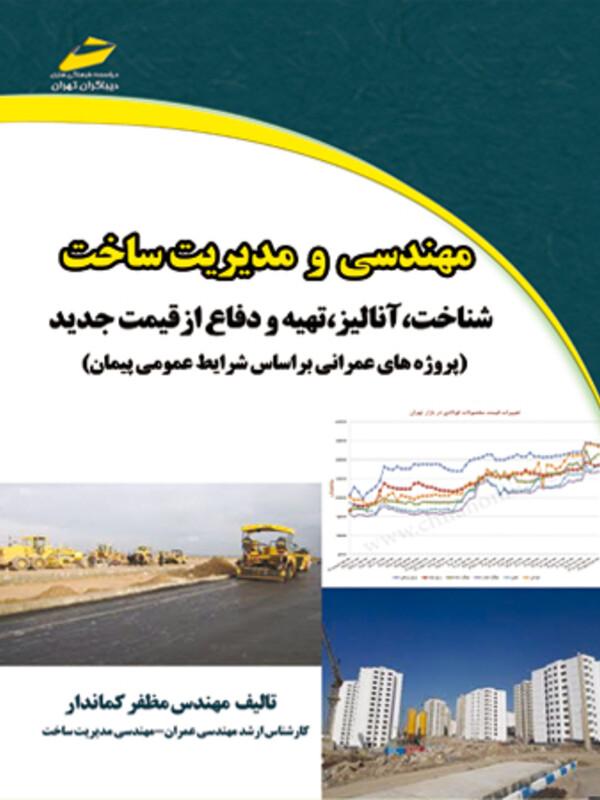مهندسی و مدیریت ساخت: شناخت ، آنالیز ، تهیه و دفاع از قیمت  جدید ( پروژه های عمرانی بر اساس شرایط عمومی پیمان )