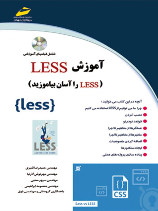 آموزش LESS لس ( less را آسان بیاموزید )
