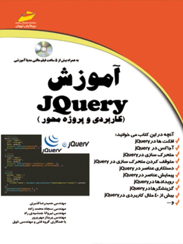 آموزش  JQuery  ( کاربردی و پروژه محور )