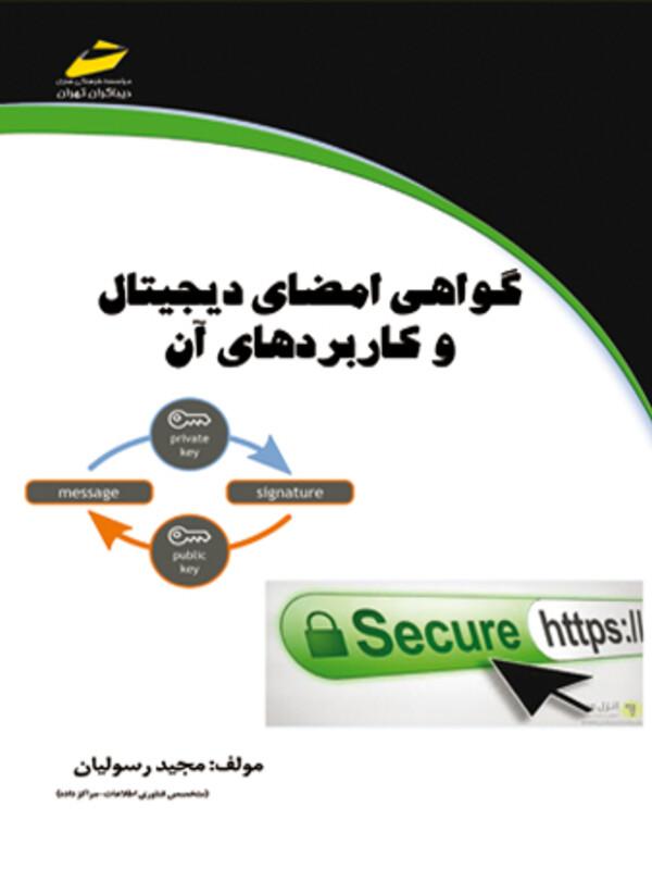 گواهی امضا دیجیتال و کاربردهای آن
