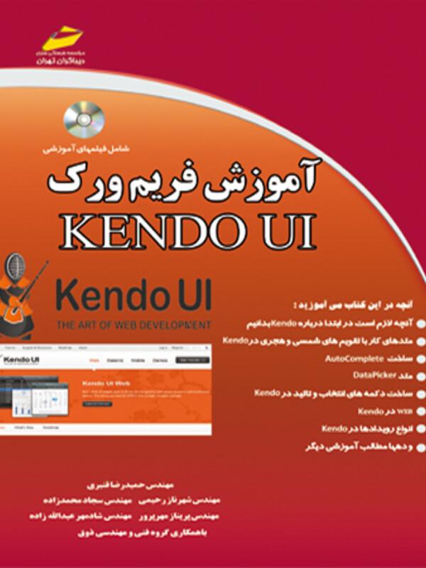 آموزش فریم ورک KENDO UI