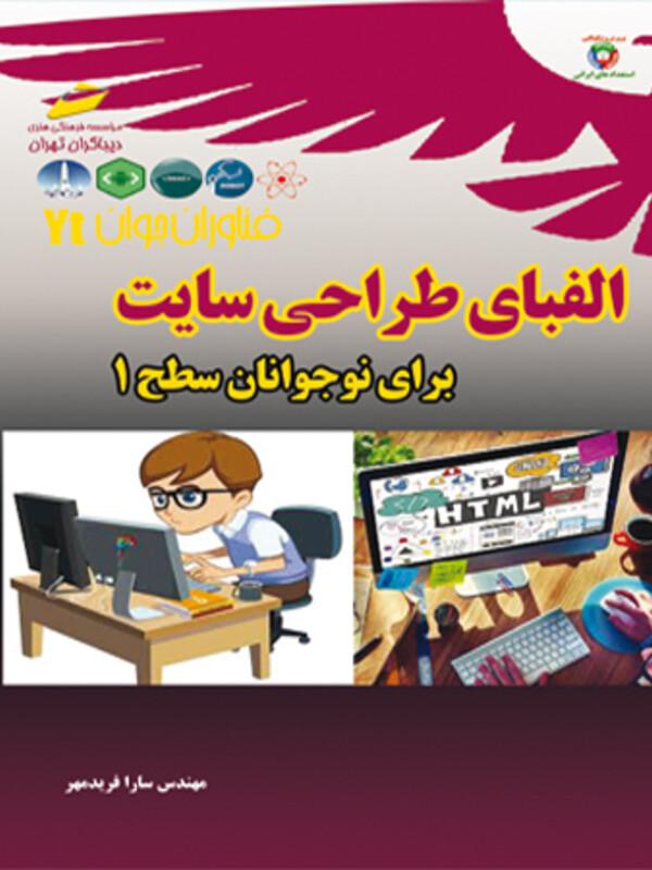 فناوران جوان _الفبای طراحی سایت برای نوجوانان سطح 1
