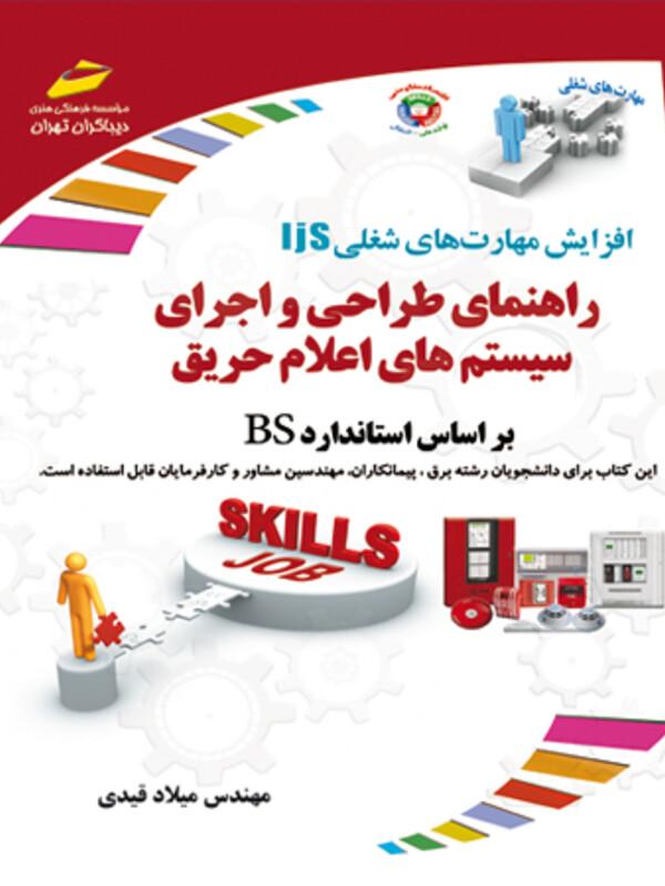 از سری مهارت های شغلی -راهنمای طراحی و اجرای سیستم های اعلام حریق