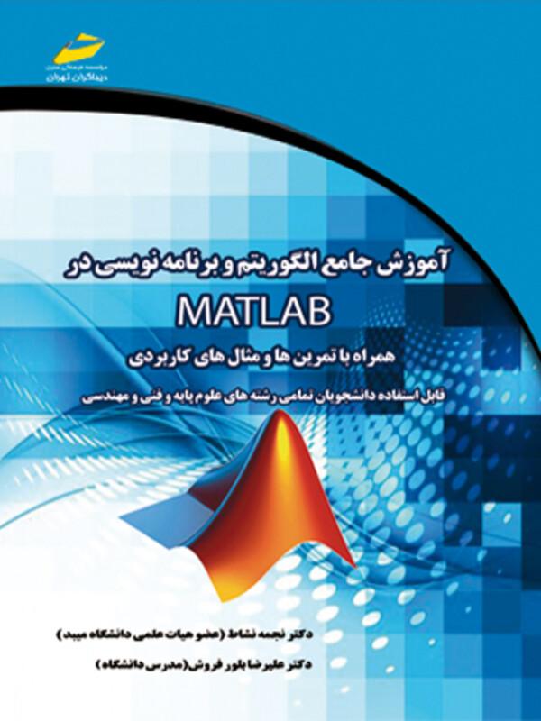 آموزش جامع الگوریتم و برنامه نویسی در MATLAB