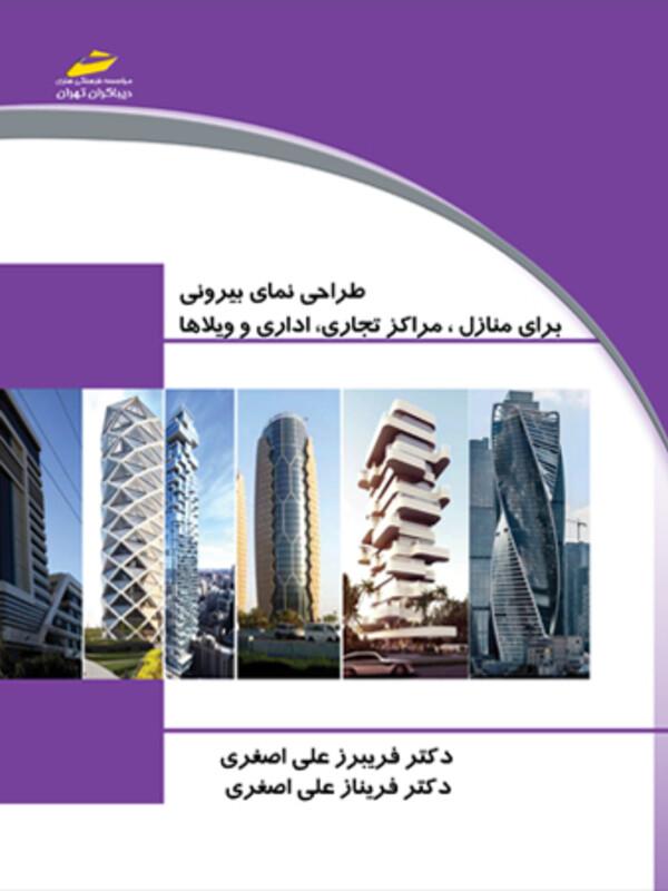 طراحی نمای بیرونی برای منازل ، مراکز تجاری ، اداری و ویلاها