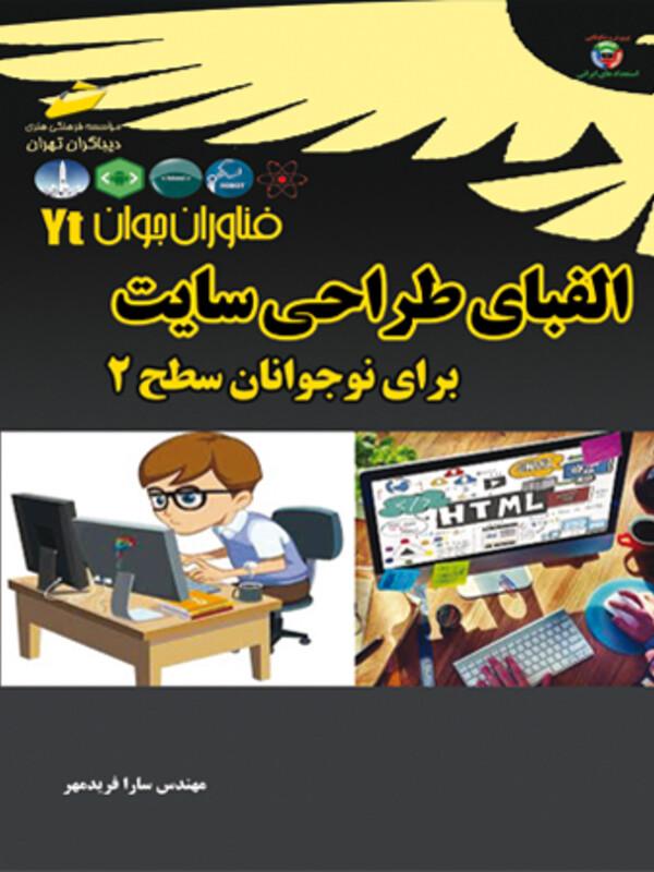 فناوران جوان - الفبای طراحی سایت برای نوجوانان سطح 2