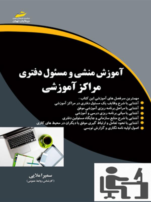 آموزش منشی و مسئول دفتری مراکز آموزشی