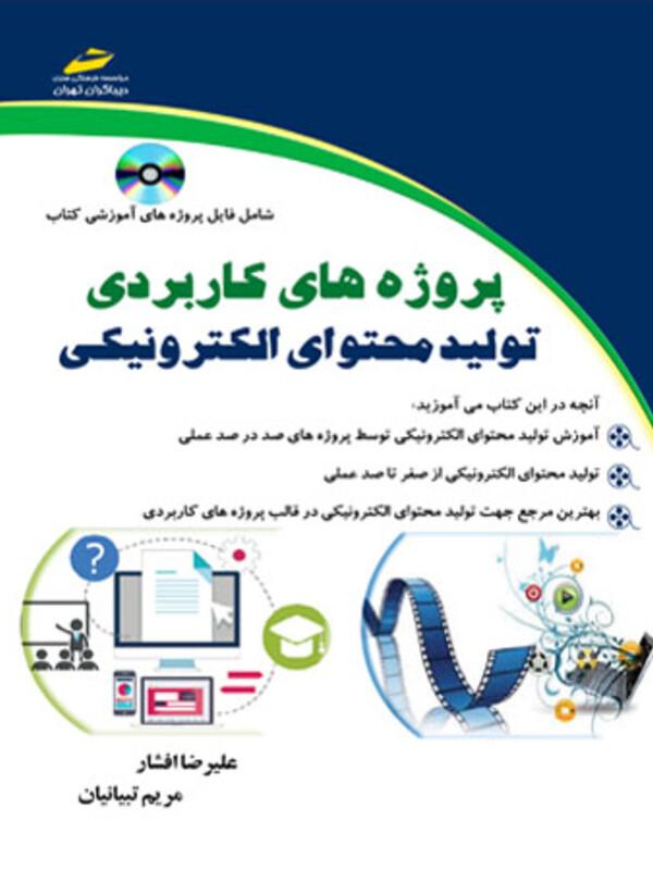 پروژه های کاربردی تولید محتوای الکترونیکی(شامل فایل پروژه های آموزشی کتاب)